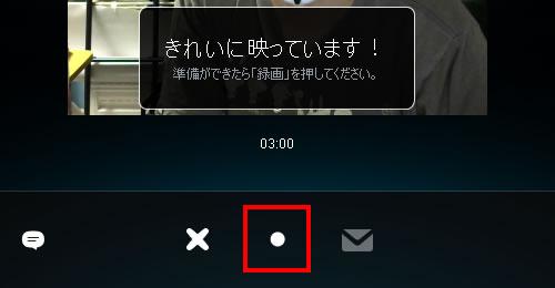 ビデオメッセージの録画の開始