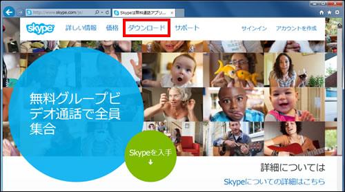 Skypeの公式サイトにアクセス