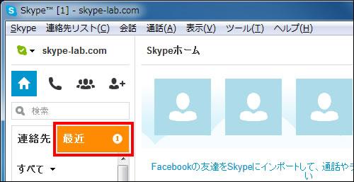 Skypeの通知を確認する